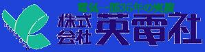電気のお困りごと解決プロ集団(株)英電社