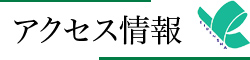 (株)英電社 アクセス情報