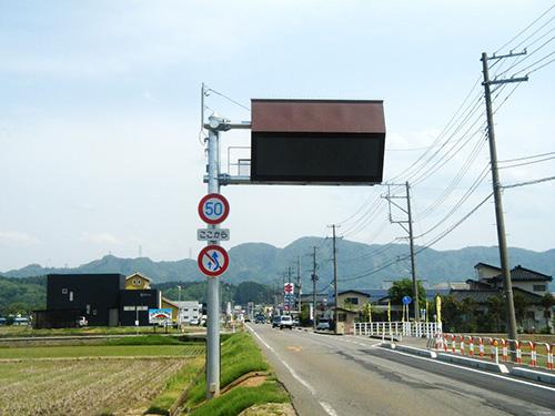 国道252号線道路情報表示システム